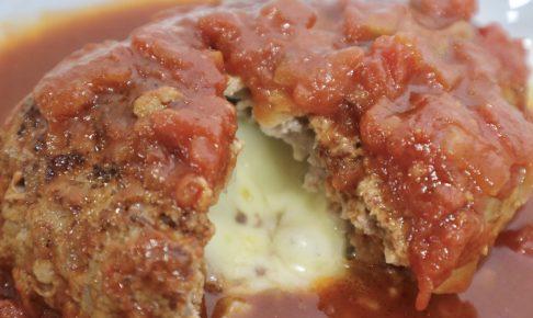 トマトソースで煮込んだチーズインハンバーグ